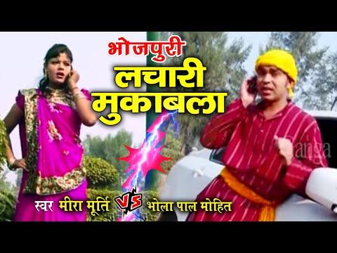 धोबिया धोबिनिया की प्यार भरी तकरार | Superhit Dhobiya Dhobhiniya