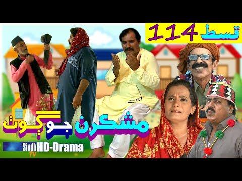 Mashkiran Jo Goth EP 114 | Sindh TV Soap Serial | HD 1080p