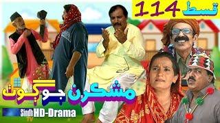 Mashkiran Jo Goth EP 114  Sindh TV Soap Serial  HD 1080p  SindhTVHD Drama