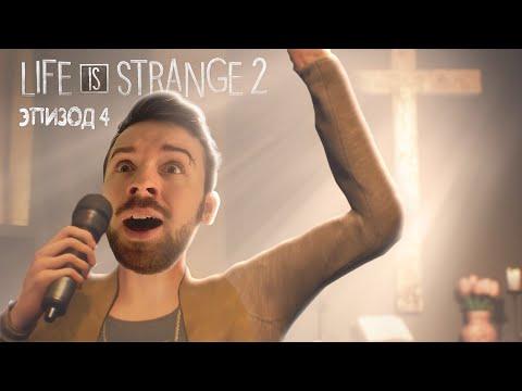 СЛЕПАЯ ВЕРА в Life Is Strange 2 Эпизод 4
