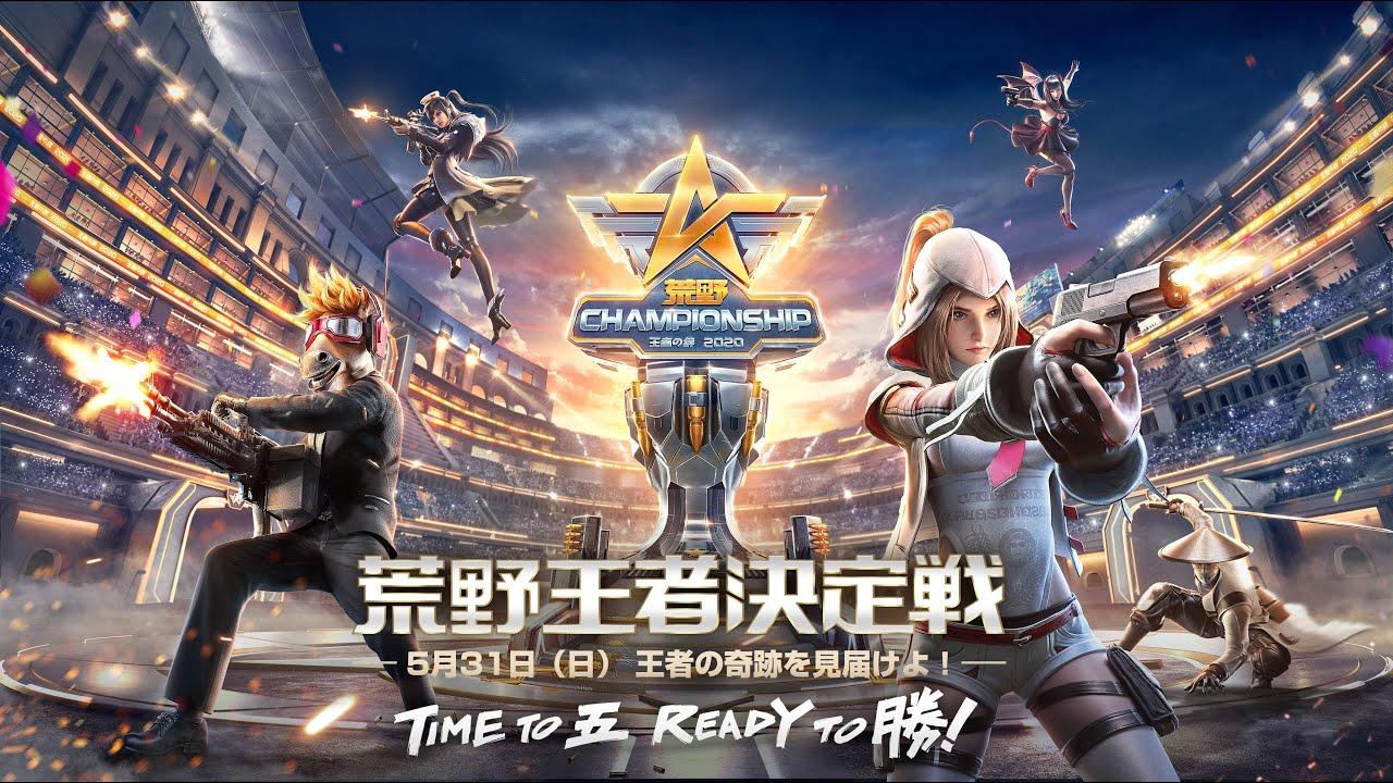 『荒野Championship- 王者の絆』荒野王者決定戦 PV
