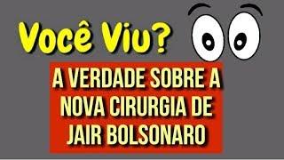 A verdade sobre a nova cirurgia de Jair Bolsonaro