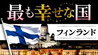 YouTube動画:【日本は58位】幸福度1位のフィンランドと何がそんなに違うのか比べてみた