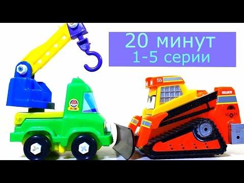 Экскаватор Автокран Бульдозер Все серии подряд Мультики про машинки Строительная техника