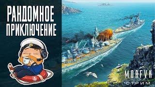 World of warships // Фильм: Рандомное приключение. Жанр: Драма.