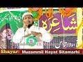 Muzammil Hayat Sitamarhi All India Natiya Mushaira Pokhraha Nasriganj Bihar 2018 Con. Shahid Akhtar