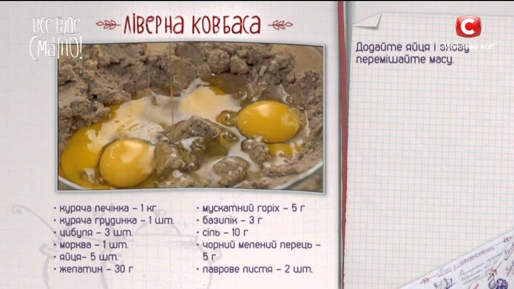 ливерная колбаса рецепт на гастрономъ