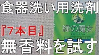 無香料の食器洗い洗剤⑦『緑の魔女 (グリューネ・ヘクセ):ミマスクリーンケア(株)※国内製造元』