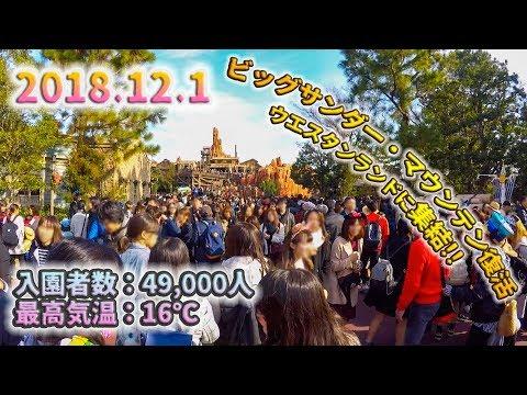 東京ディズニーランド 2018.12.1の様子