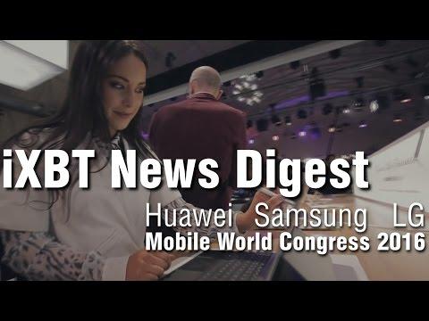 Mobile World Congress 2016 - Huawei MateBook, LG G5, Samsung Galaxy S7 и другие новинки
