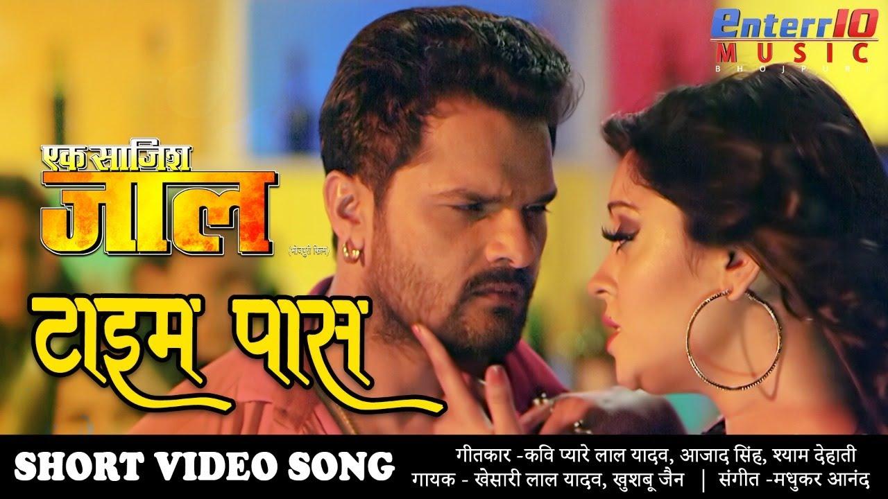 #Khesari Lal Yadav New Bhojpuri #Video Song टाइम पास | Ek Saazish Jaal | Superhit Bhojpuri Song 2020