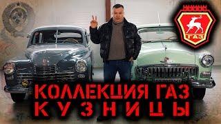 Авто музей Кузницы Тест Драйва. ГАЗовская линейка. Часть первая.