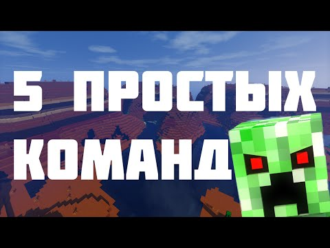 5 команд для начинаюших в Minecraft