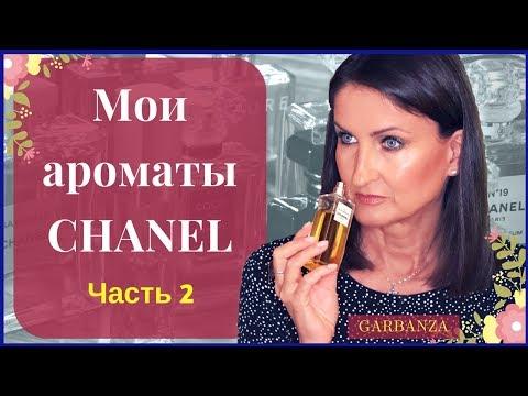 Коллекция парфюмерии Chanel🔹Chance, Chanel No 5, Gabrielle