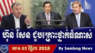 លោក ហ៊ុន សែន ច្រឡំធំហើយ រឿងមួយនេះ, Cambodia Hot News, Khmer News Today