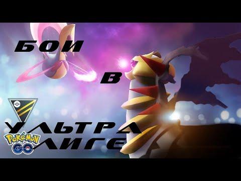 Мои бои в Ультра Лиге в Go Battle League! (Pokemon Go)