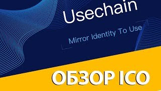 Usechaine  | ПЕРВЫЙ БЛОКЧЕЙН MIRROR IDENTITY | Обзор ICO №1