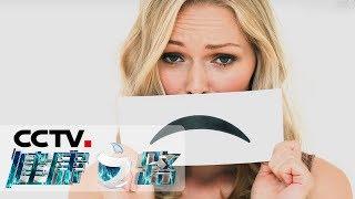 《健康之路》 20191025 解锁你的体质密码(五)| CCTV科教