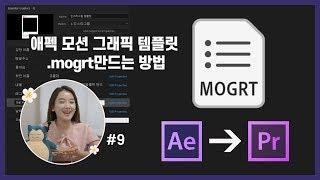 #9. 애프터이펙트 모션 그래픽 템플릿 (.mogrt) 만드는 방법 (After effects → Premiere pro 연동 방법)