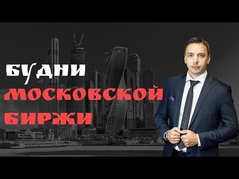Будни Мосбиржи #48 - Сбербанк, Лукойл, Алроса, Аэрофлот, Ростелеком, МРСК Урала
