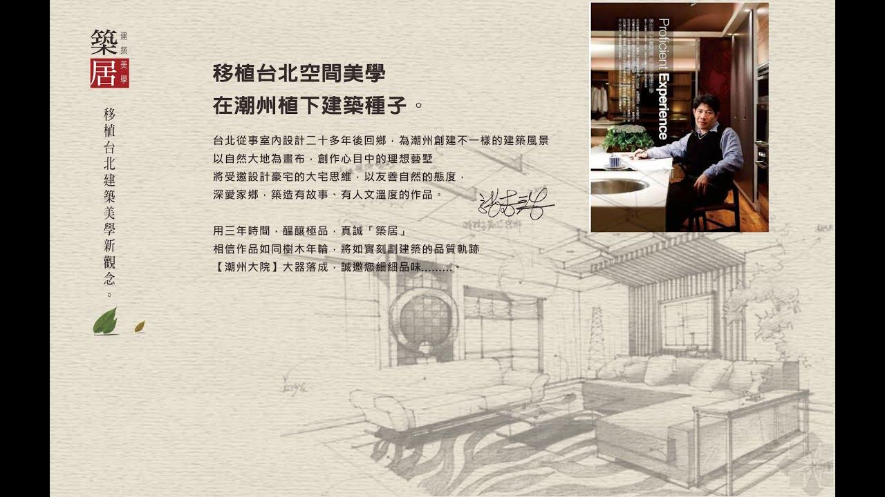 移植台北空間美學,在潮州種下建築種子,讓心之嚮往的家 , 在最美的天地交接處。