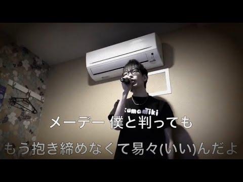 ゴーストルール カラオケで歌ってみた【やっほい友輝】 歌詞付き - YouTube