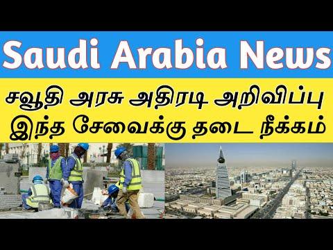 Internet video calling apps to be unblocked next week in Saudi Arabia|சவூதி அரேபியா செய்திகள்|தமிழ்