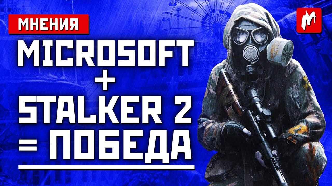Мнения: STALKER 2, Halo Infinite – какие игры показали на Xbox Games Showcase, победила ли Microsoft