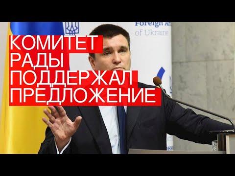 Комитет Рады поддержал предложение Зеленского отправить вотставку Климкина