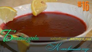 Клюквенный соус  (к мясу) / Базовые уроки / Slavic Secrets