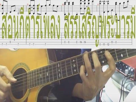 สอนกีต้าร์ เพลง สรรเสริญพระบารมี พร้อม Tab โน๊ตกีต้าร์