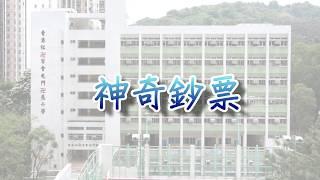 Publication Date: 2018-08-30 | Video Title: 1718 卍慈校園電視台 神奇鈔票