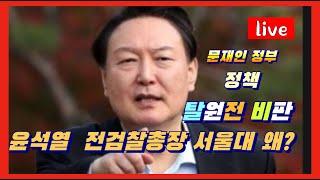 윤석열전총장 서울대에 문재인 정부 탈원전 비판