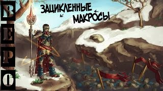 Lineage 2 Classic . Зациклені Макроси.