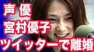 エヴァンゲリオン アスカ役の声優・宮村優子 ツイッターで離婚を発表 声...