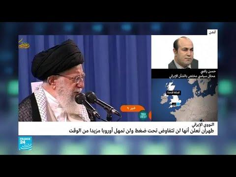 طهران لن تعطي أوروبا مزيدا من الوقت بشأن الاتفاق النووي  - نشر قبل 3 ساعة