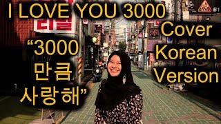 Stephanie Poetri I Love You 3000 Cover KOREAN Version MV