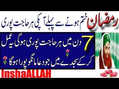 Ramzan khatam hone se pehlay ye wazifa kr len || Ramzan Mein har Hajat puri Karne ka Wazifa