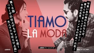 Tiamo la moda(ティアモ・ラ・モーダ) 毎週木曜 20時配信 ▽チャンネル登録はこちら▽ https://www.youtube.com/channel/UC25uPPxGC4PJYJ-hdvDv5sA —— ▽今回 ...
