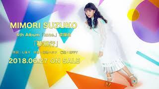 2018年6月27日発売 三森すずこ 4thアルバム「tone.」収録曲 「夢飛行」...