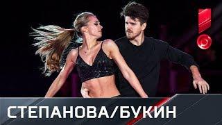Показательные выступления. Александра Степанова/Иван Букин. Гран-при России