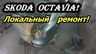 Кузовной ремонт Skoda Octavia! Локальный ремонт! #skoda#покраска #какпокрасить