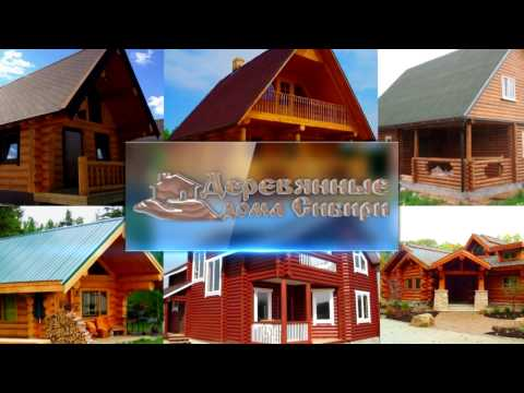 Деревянные дома Сибири