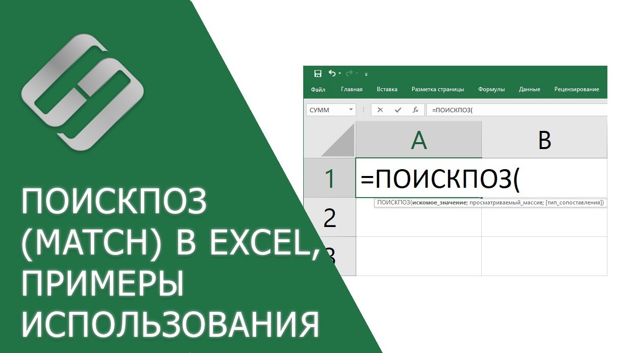 Функция ПОИСКПОЗ (MATCH) в Excel, примеры использования, синтаксис, аргументы и ошибки ???