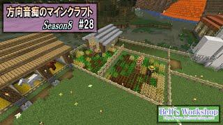 【Minecraft】 方向音痴のマインクラフト Season8 Part28…