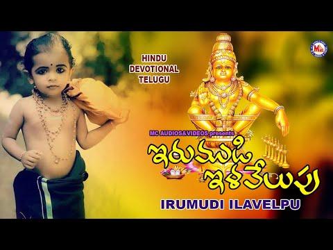 ఇరుముడి-ఇలవేలుపు-|-అయ్యప్ప-భక్తి-పాటలు-|-hindu-devotional-song-telugu-|-ayyappa-devotional-songs-|