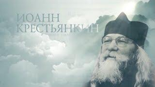 ИОАНН КРЕСТЬЯНКИН. Старцы