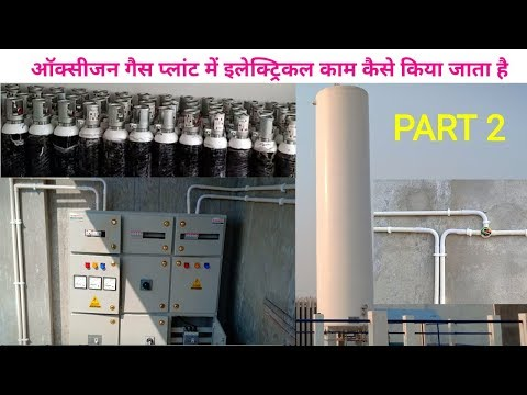 How to oxygen gases plant electrical panel put ।। plant wiring ।। oxgen gass plant
