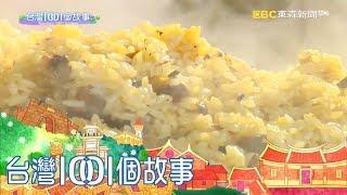 萬華油飯老字號 孝心美味傳三代 part1 台灣1001個故事