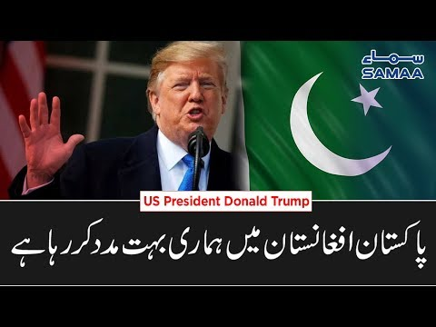 Pakistan Hamari Bahut Madad Kar Raha Hai - Donald Trump | SAMAA TV | 23 July 2019